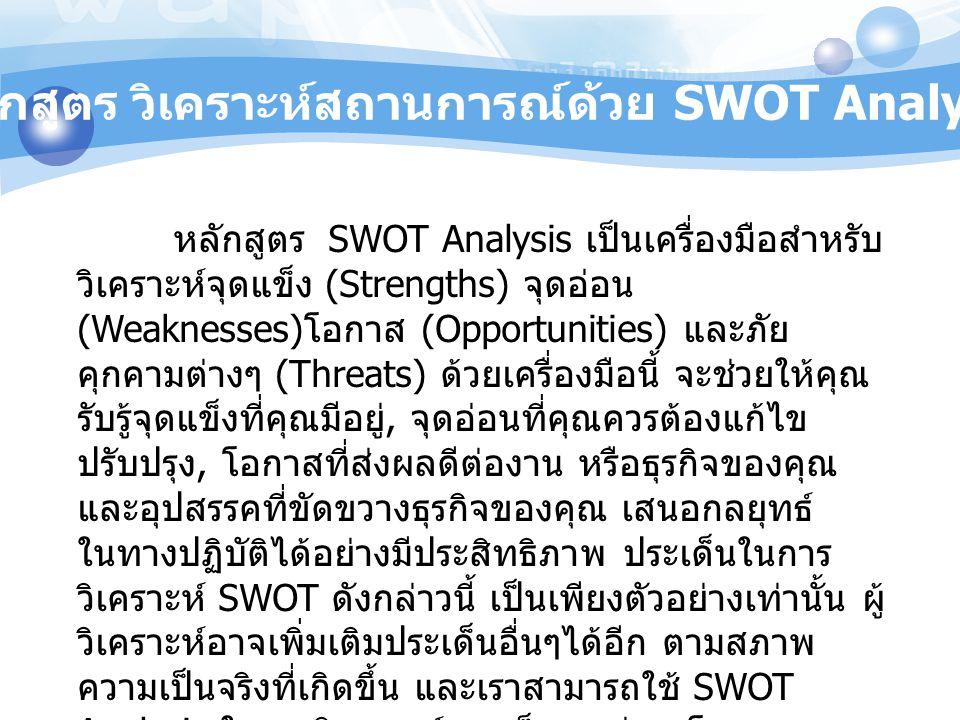 หลักสูตร วิเคราะห์สถานการณ์ด้วย SWOT Analysis หลักสูตร SWOT Analysis เป็นเครื่องมือสำหรับ วิเคราะห์จุดแข็ง (Strengths) จุดอ่อน (Weaknesses) โอกาส (Opp