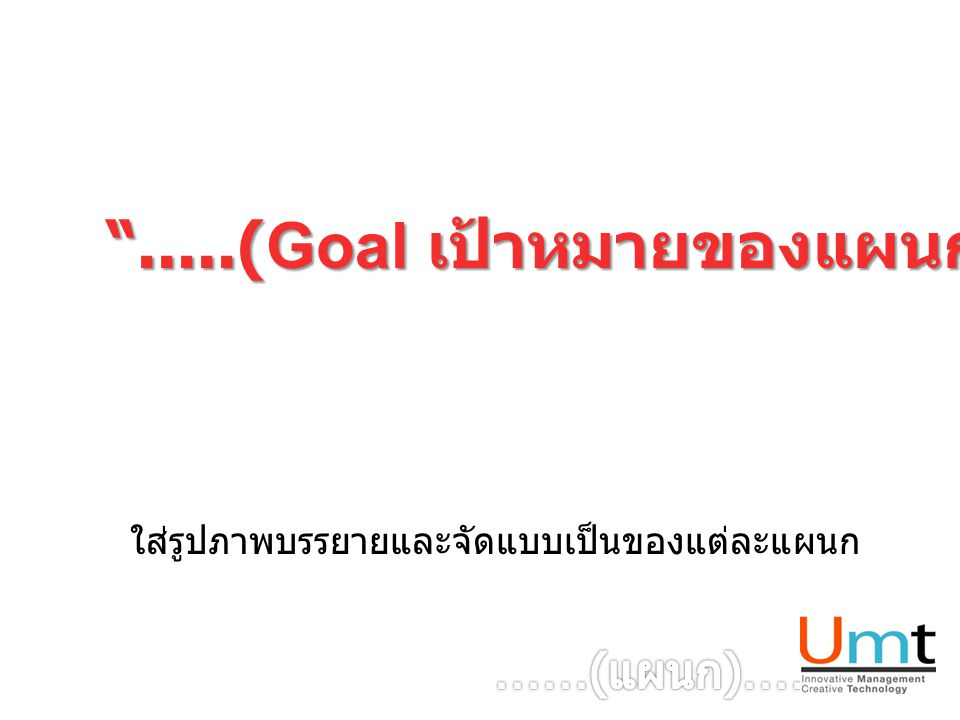 .....(Goal เป้าหมายของแผนก ).... ใส่รูปภาพบรรยายและจัดแบบเป็นของแต่ละแผนก
