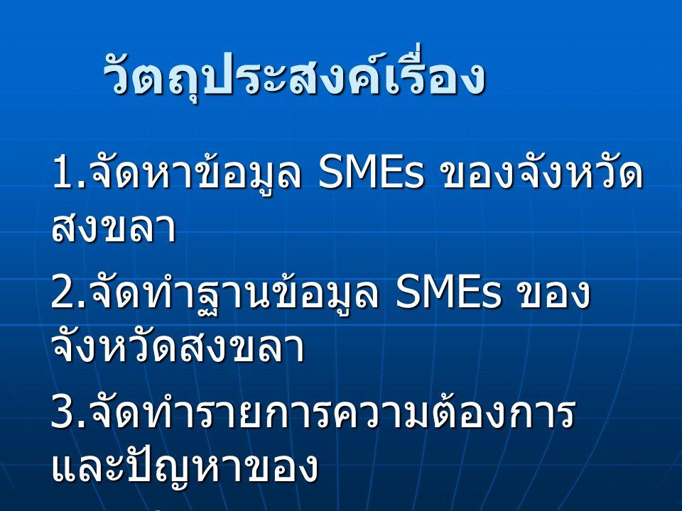 แหล่งข้อมูล SMEs : สมาคม SMEs ของจังหวัด : Thai Thumbon.com (website) : อุตสาหกรรมจังหวัด : อุตสาหกรรมจังหวัด : การลงพื้นที่ : website ของสมาคมต่างๆ ของผู้ประกอบการ : website ของธนาคารแห่ง ประเทศไทย : พัฒนากรจังหวัด และพัฒนา อำเภอ อาจารย์ นักศึกษา ภาคปกติ กศบป.