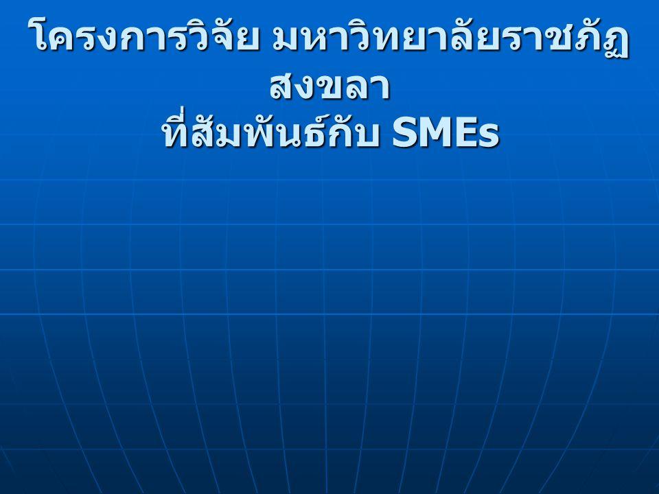 โครงการวิจัย มหาวิทยาลัยราชภัฏ สงขลา ที่สัมพันธ์กับ SMEs