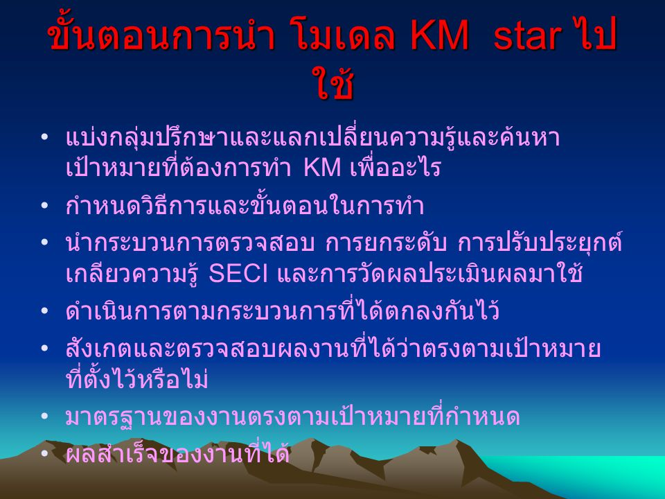การนำโมเดล KM star ไปใช้ใน หน่วยงาน เป้าหมาย คือ การทำ KM เพื่อพัฒนาระบบการประกันคุณภาพของ สถานศึกษา วิธีการดำเนินการ 1.