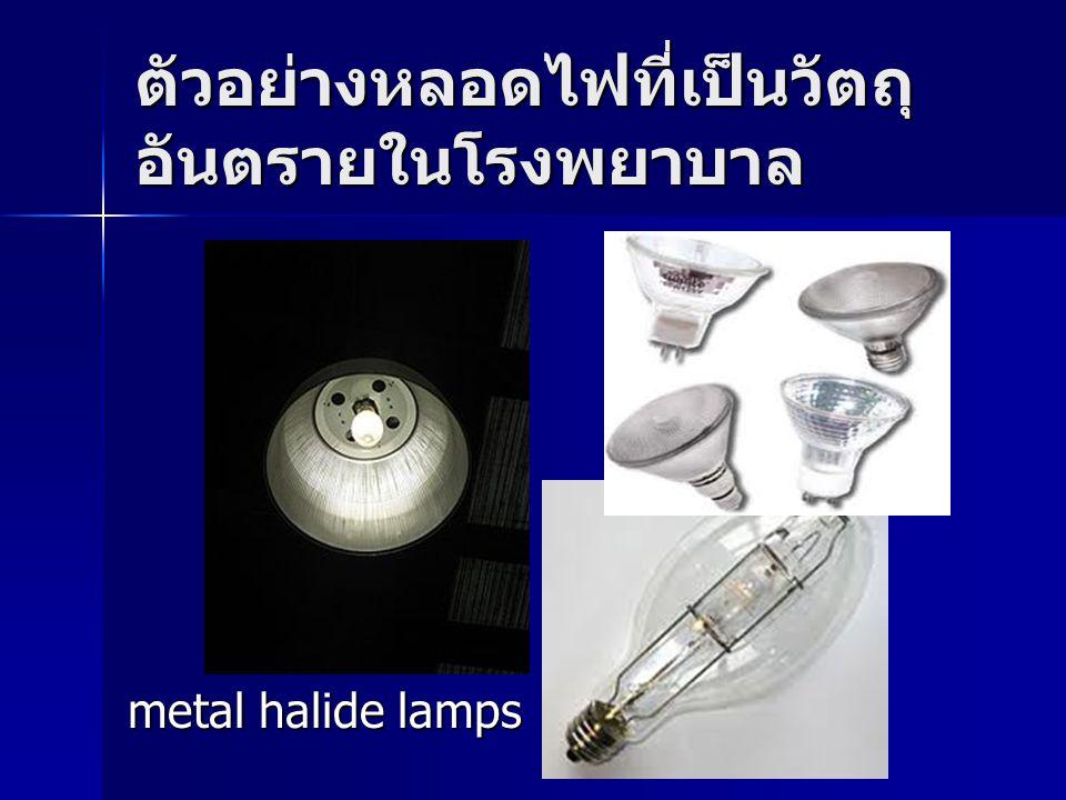 ตัวอย่างหลอดไฟที่เป็นวัตถุ อันตรายในโรงพยาบาล metal halide lamps