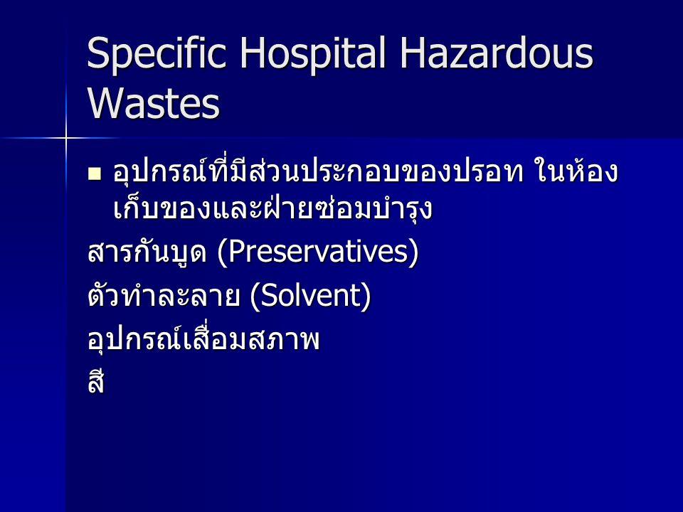 Specific Hospital Hazardous Wastes อุปกรณ์ที่มีส่วนประกอบของปรอท ในห้อง เก็บของและฝ่ายซ่อมบำรุง อุปกรณ์ที่มีส่วนประกอบของปรอท ในห้อง เก็บของและฝ่ายซ่อ