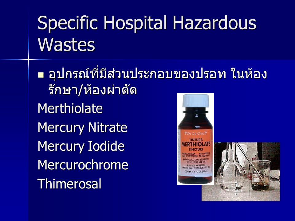 Specific Hospital Hazardous Wastes อุปกรณ์ที่มีส่วนประกอบของปรอท ในห้อง รักษา/ห้องผ่าตัด อุปกรณ์ที่มีส่วนประกอบของปรอท ในห้อง รักษา/ห้องผ่าตัดMerthiol