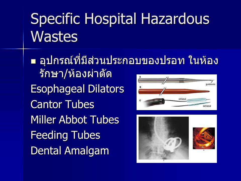 Specific Hospital Hazardous Wastes อุปกรณ์ที่มีส่วนประกอบของปรอท ในห้อง รักษา/ห้องผ่าตัด อุปกรณ์ที่มีส่วนประกอบของปรอท ในห้อง รักษา/ห้องผ่าตัด Esophag