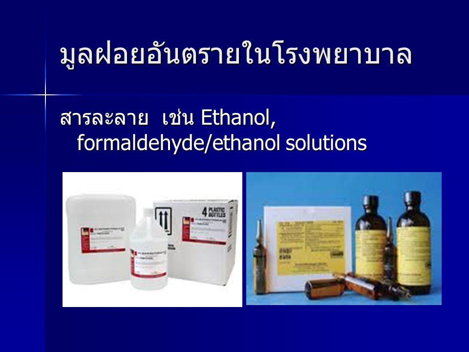 มูลฝอยอันตรายในโรงพยาบาล สารละลาย เช่น Ethanol, formaldehyde/ethanol solutions