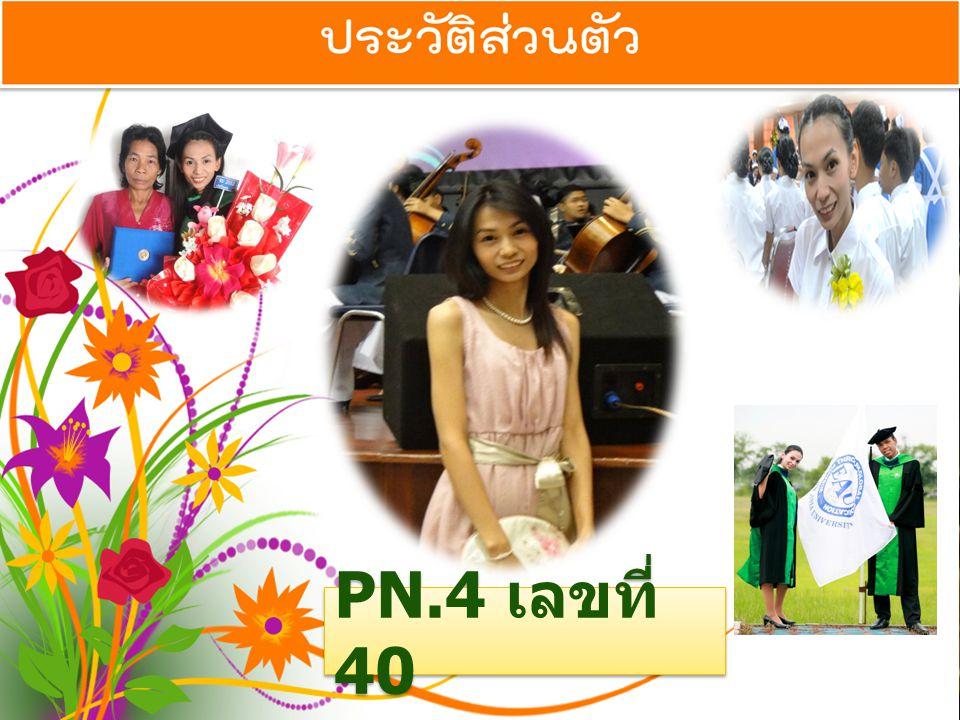 PN.4 เลขที่ 40
