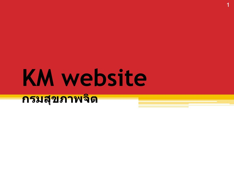 KM website กรมสุขภาพจิต 1