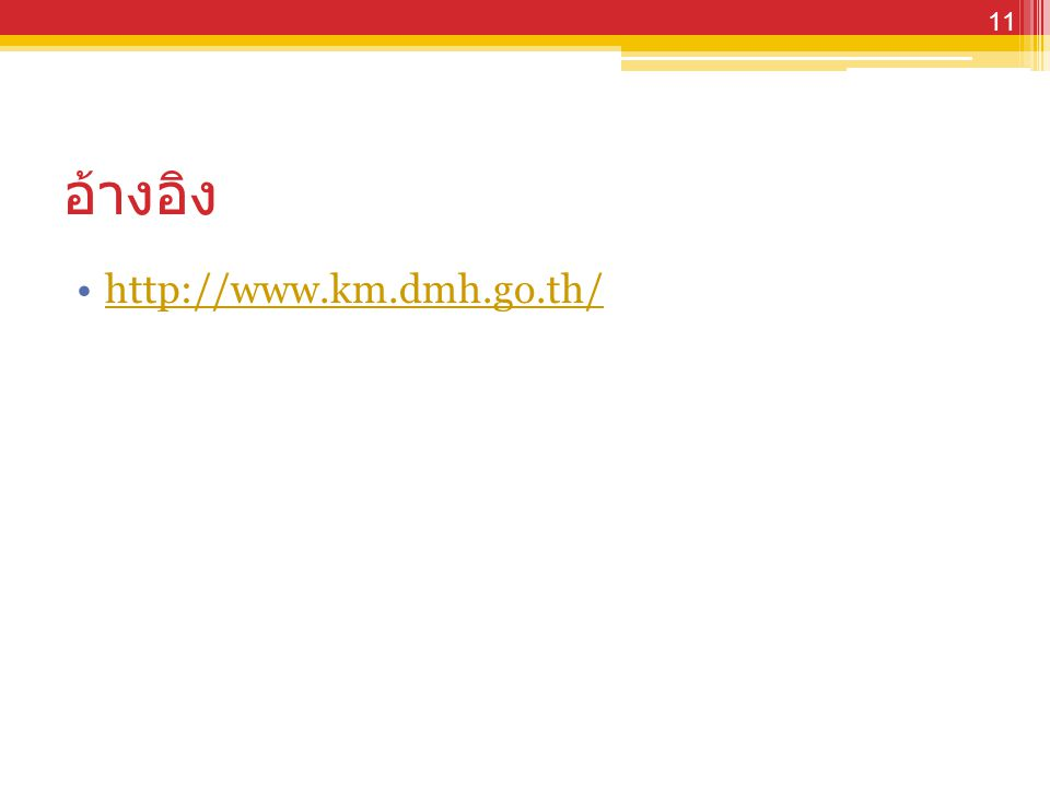 อ้างอิง http://www.km.dmh.go.th/ 11