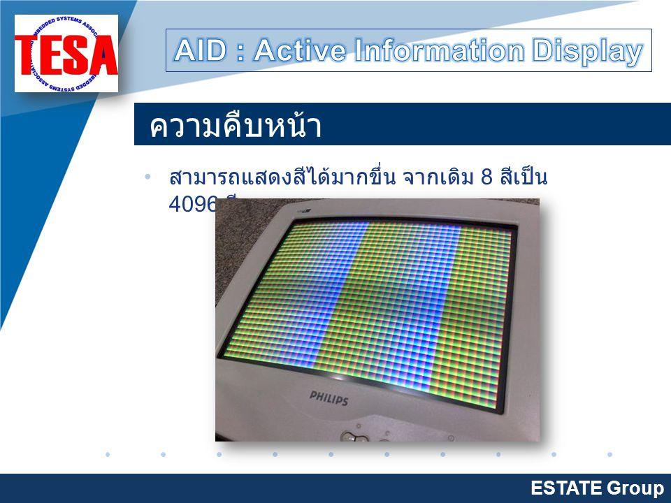 Company LOGO www.company.com ความคืบหน้า สามารถแสดงสีได้มากขึ่น จากเดิม 8 สีเป็น 4096 สี ESTATE Group