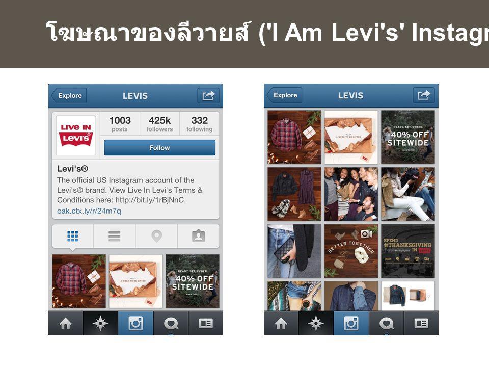 โฆษณาของลีวายส์ ( I Am Levi s Instagram Campaign)