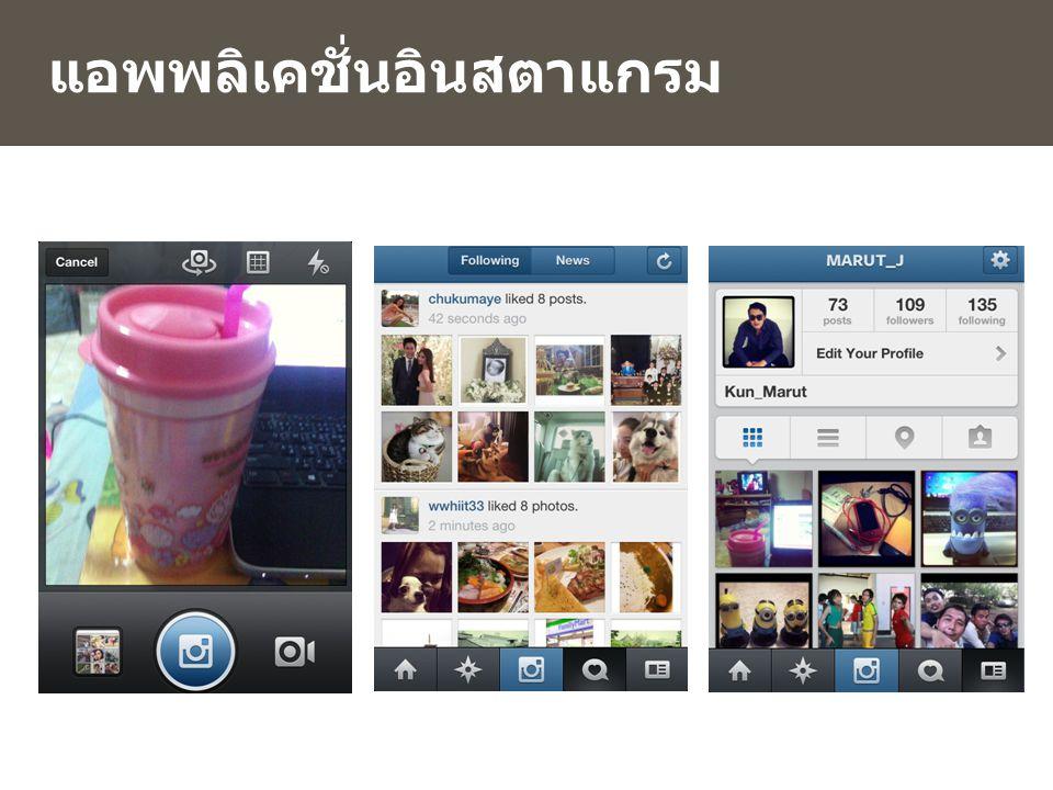 อินสตาแกรมบนเว็บไซต์ http://instagram.com/