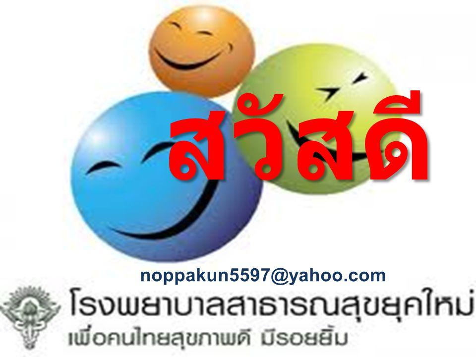 สวัสดี สวัสดี noppakun5597@yahoo.com