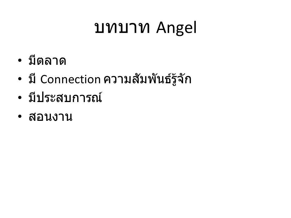 บทบาท Angel มีตลาด มี Connection ความสัมพันธ์รู้จัก มีประสบการณ์ สอนงาน