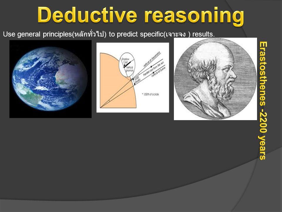 Use general principles( หลักทั่วไป ) to predict specific( เจาะจง ) results.