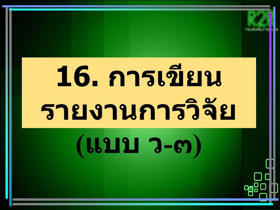 16. การเขียน รายงานการวิจัย ( แบบ ว - ๓ )