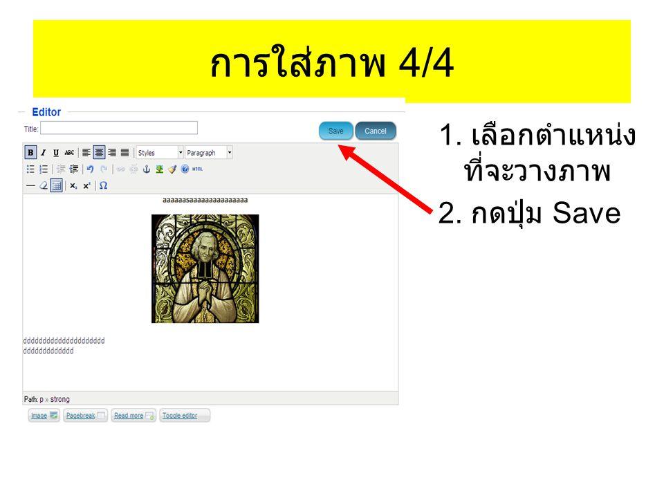 การใส่ภาพ 4/4 1. เลือกตำแหน่ง ที่จะวางภาพ 2. กดปุ่ม Save