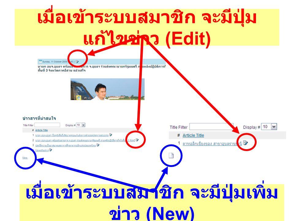 เมื่อเข้าระบบสมาชิก จะมีปุ่ม แก้ไขข่าว (Edit) เมื่อเข้าระบบสมาชิก จะมีปุ่มเพิ่ม ข่าว (New)