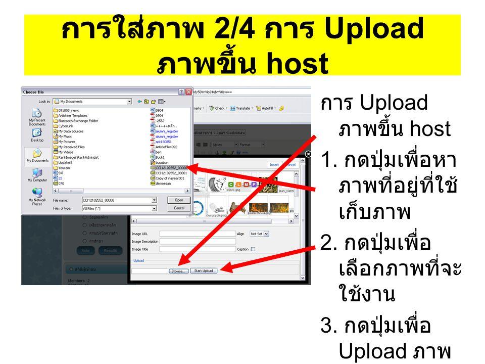 การใส่ภาพ 2/4 การ Upload ภาพขึ้น host การ Upload ภาพขึ้น host 1. กดปุ่มเพื่อหา ภาพที่อยู่ที่ใช้ เก็บภาพ 2. กดปุ่มเพื่อ เลือกภาพที่จะ ใช้งาน 3. กดปุ่มเ