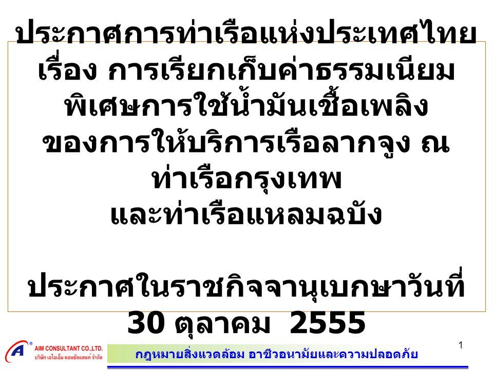 กฎหมายสิ่งแวดล้อม อาชีวอนามัยและความปลอดภัย 1 ประกาศการท่าเรือแห่งประเทศไทย เรื่อง การเรียกเก็บค่าธรรมเนียม พิเศษการใช้น้ำมันเชื้อเพลิง ของการให้บริการเรือลากจูง ณ ท่าเรือกรุงเทพ และท่าเรือแหลมฉบัง ประกาศในราชกิจจานุเบกษาวันที่ 30 ตุลาคม 2555