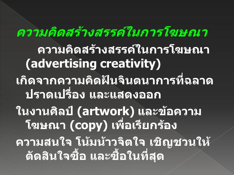 ความคิดสร้างสรรค์ในการโฆษณา ความคิดสร้างสรรค์ในการโฆษณา (advertising creativity) เกิดจากความคิดฝันจินตนาการที่ฉลาด ปราดเปรื่อง และแสดงออก ในงานศิลป์ (