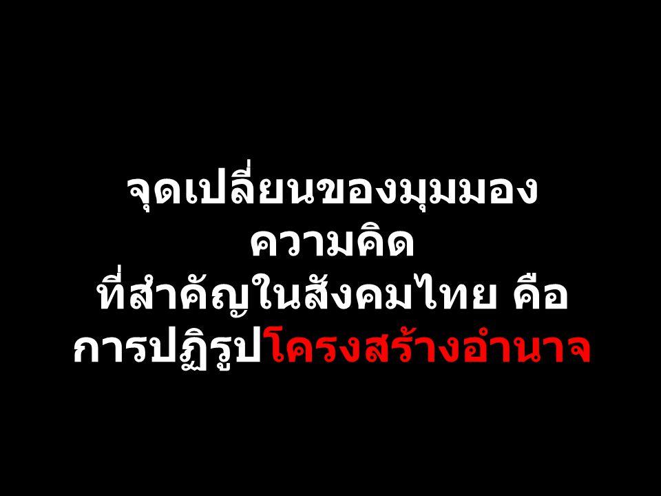 จุดเปลี่ยนของมุมมอง ความคิด ที่สำคัญในสังคมไทย คือ การปฏิรูปโครงสร้างอำนาจ