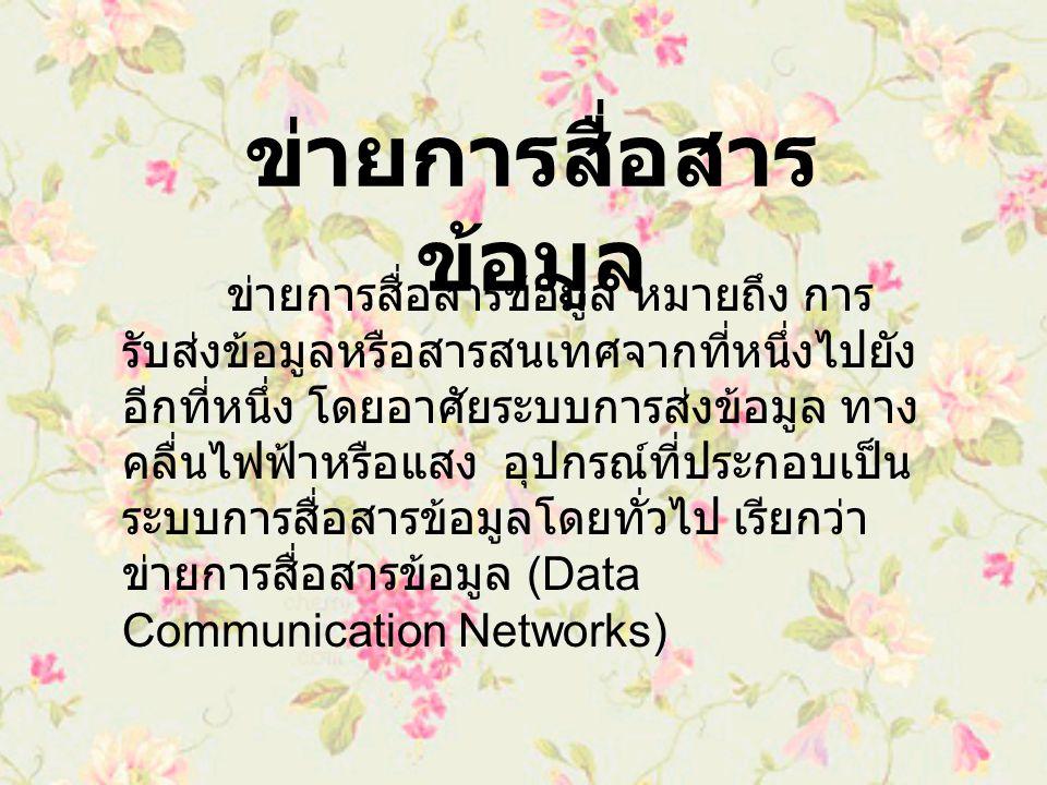 ข่ายการสื่อสารข้อมูล หมายถึง การ รับส่งข้อมูลหรือสารสนเทศจากที่หนึ่งไปยัง อีกที่หนึ่ง โดยอาศัยระบบการส่งข้อมูล ทาง คลื่นไฟฟ้าหรือแสง อุปกรณ์ที่ประกอบเ