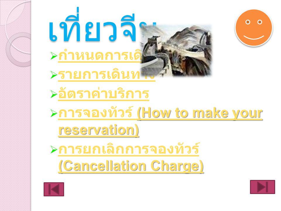 เที่ยวสิ่งคโปร์ กำหนดการเดินทาง รายการเดินทาง อัตราค่าบริการ (How to make your reservation) (How to make your reservation) การจองทัวร์ (How to make yo