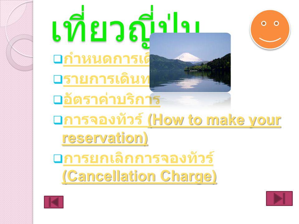 เที่ยวจีน  กำหนดการเดินทาง กำหนดการเดินทาง  รายการเดินทาง รายการเดินทาง  อัตราค่าบริการ อัตราค่าบริการ (How to make your reservation) (How to make your reservation)  การจองทัวร์ (How to make your reservation) การจองทัวร์ (How to make your reservation) (Cancellation Charge) (Cancellation Charge)  การยกเลิกการจองทัวร์ (Cancellation Charge) การยกเลิกการจองทัวร์ (Cancellation Charge)