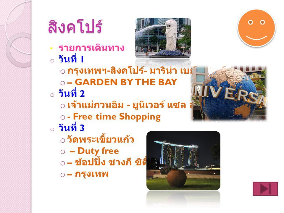 สิงคโปร์ กำหนดการเดินทาง เดือนมิถุนายน. : 24 - 26 อัตราค่าบริการ ผู้ใหญ่พักห้องคู่ ( ห้องละ 2 ท่าน ) ท่านละ 20,500.- บาท เด็กพักกับผู้ใหญ่ 2 ท่าน ( เส