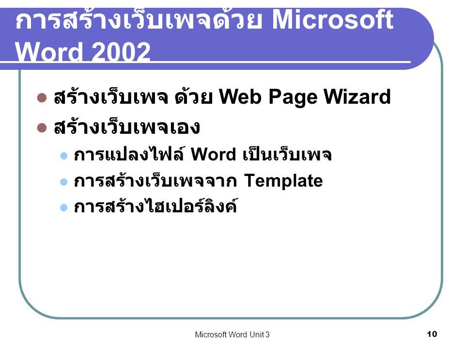 Microsoft Word Unit 310 การสร้างเว็บเพจด้วย Microsoft Word 2002 สร้างเว็บเพจ ด้วย Web Page Wizard สร้างเว็บเพจเอง การแปลงไฟล์ Word เป็นเว็บเพจ การสร้า