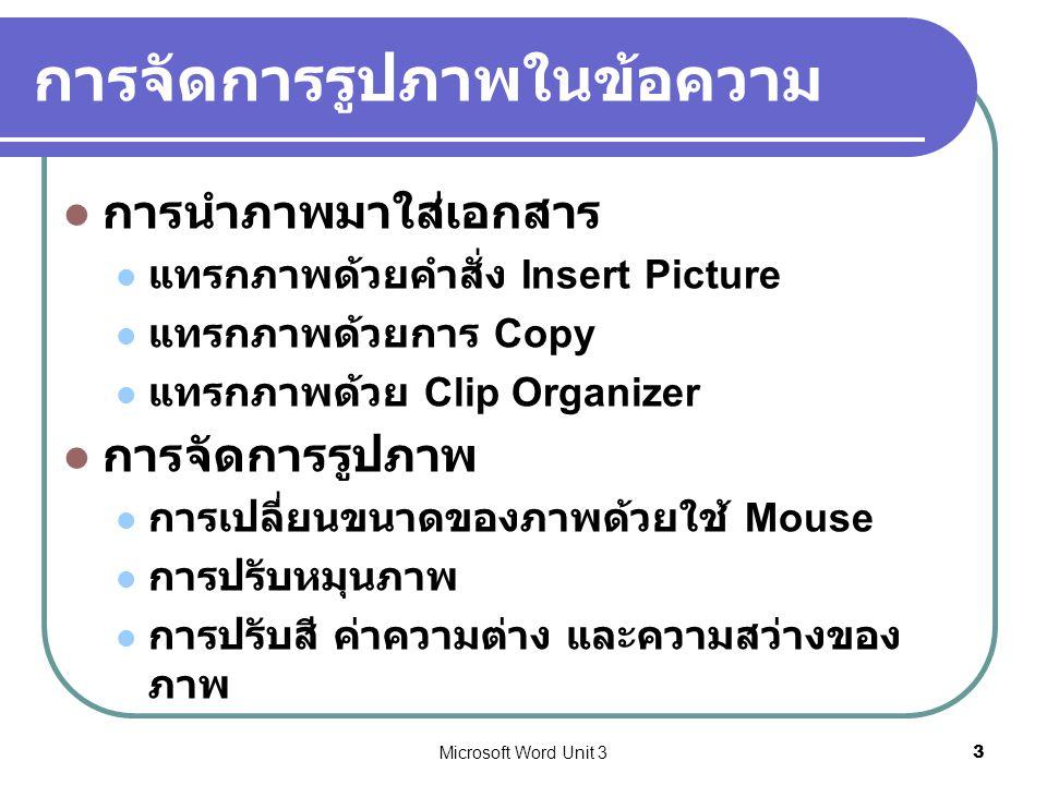 Microsoft Word Unit 34 การจัดการรูปภาพในข้อความ การจัดการรูปภาพร่วมกับข้อความ (Text Wrapping) การปรับขอบเขตของรูป (Wrap Points) การเคลื่อนย้ายรูปภาพ การจัดลำดับซ้อนกันของภาพ การจัดภาพเป็นกลุ่ม