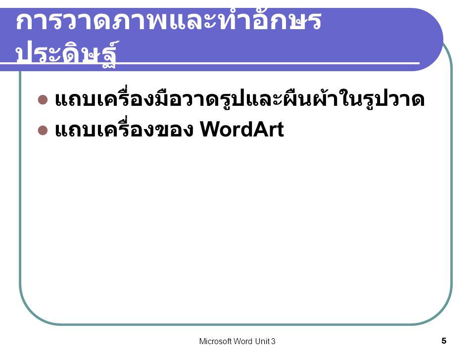 Microsoft Word Unit 36 การทำจดหมายเวียน (Mail Merge) จดหมายต้นฉบับ ไฟล์เก็บรายชื่อ + ที่อยู่ ต้นฉบับการจ่าหน้าซอง ( ถ้ามี )