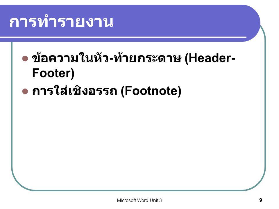 Microsoft Word Unit 39 การทำรายงาน ข้อความในหัว - ท้ายกระดาษ (Header- Footer) การใส่เชิงอรรถ (Footnote)