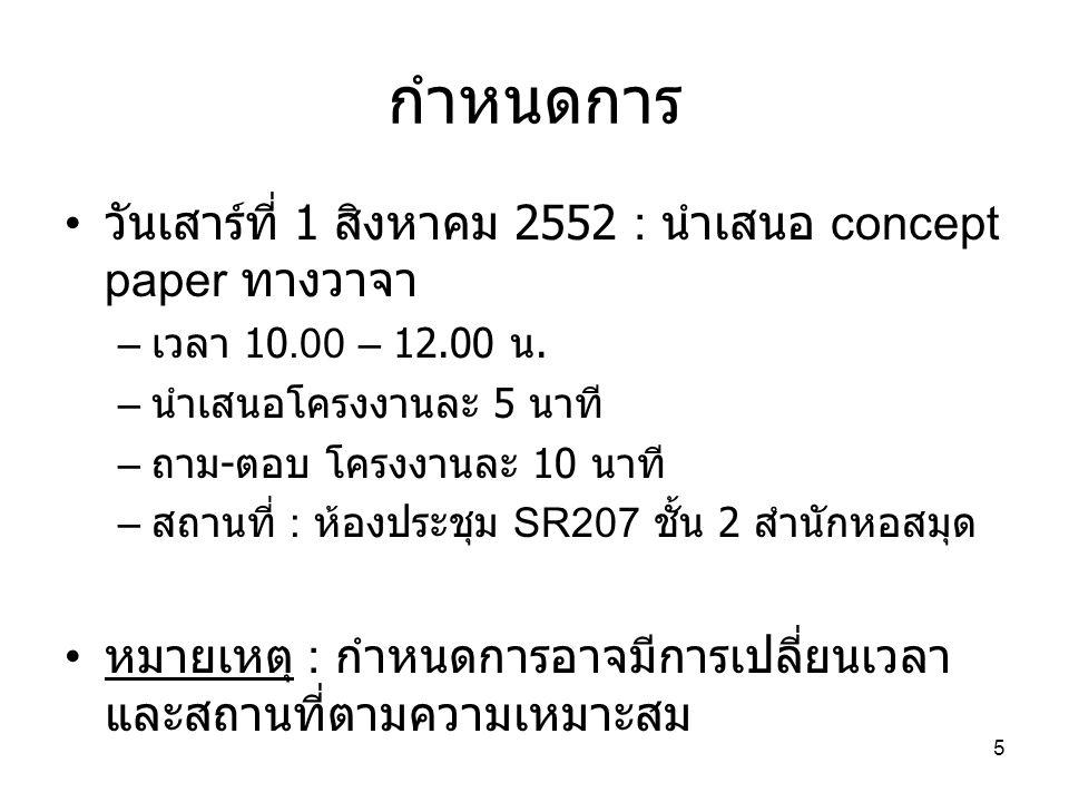 กำหนดการ วันเสาร์ที่ 1 สิงหาคม 2552 : นำเสนอ concept paper ทางวาจา – เวลา 10.00 – 12.00 น.