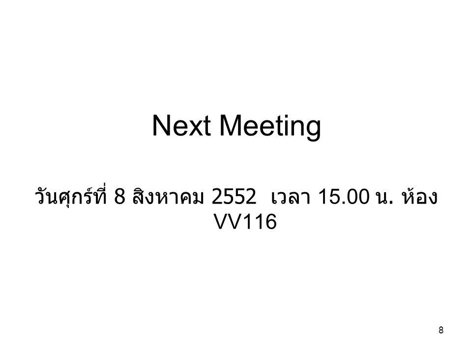 8 Next Meeting วันศุกร์ที่ 8 สิงหาคม 2552 เวลา 15.00 น. ห้อง VV116