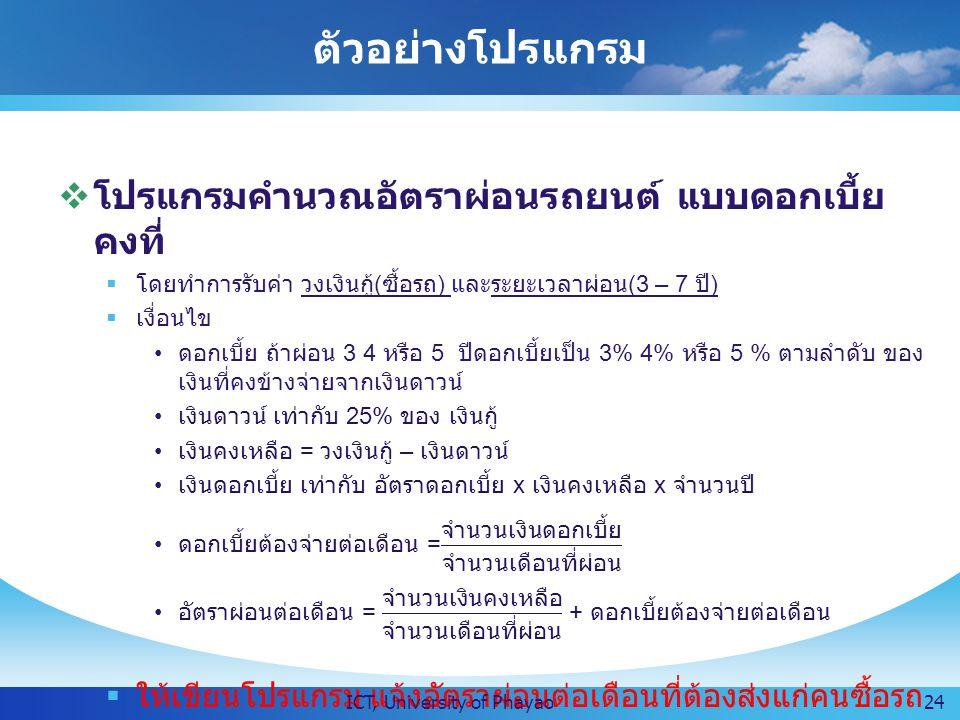 ตัวอย่างโปรแกรม ICT, University of Phayao24