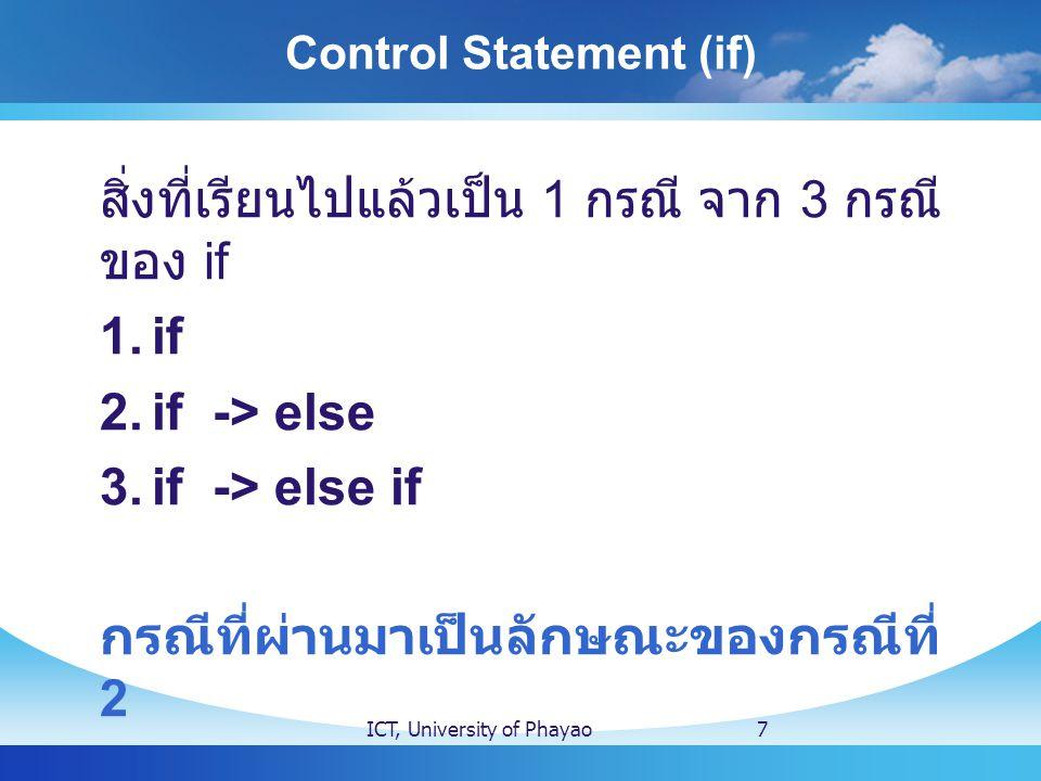 ICT, University of Phayao18