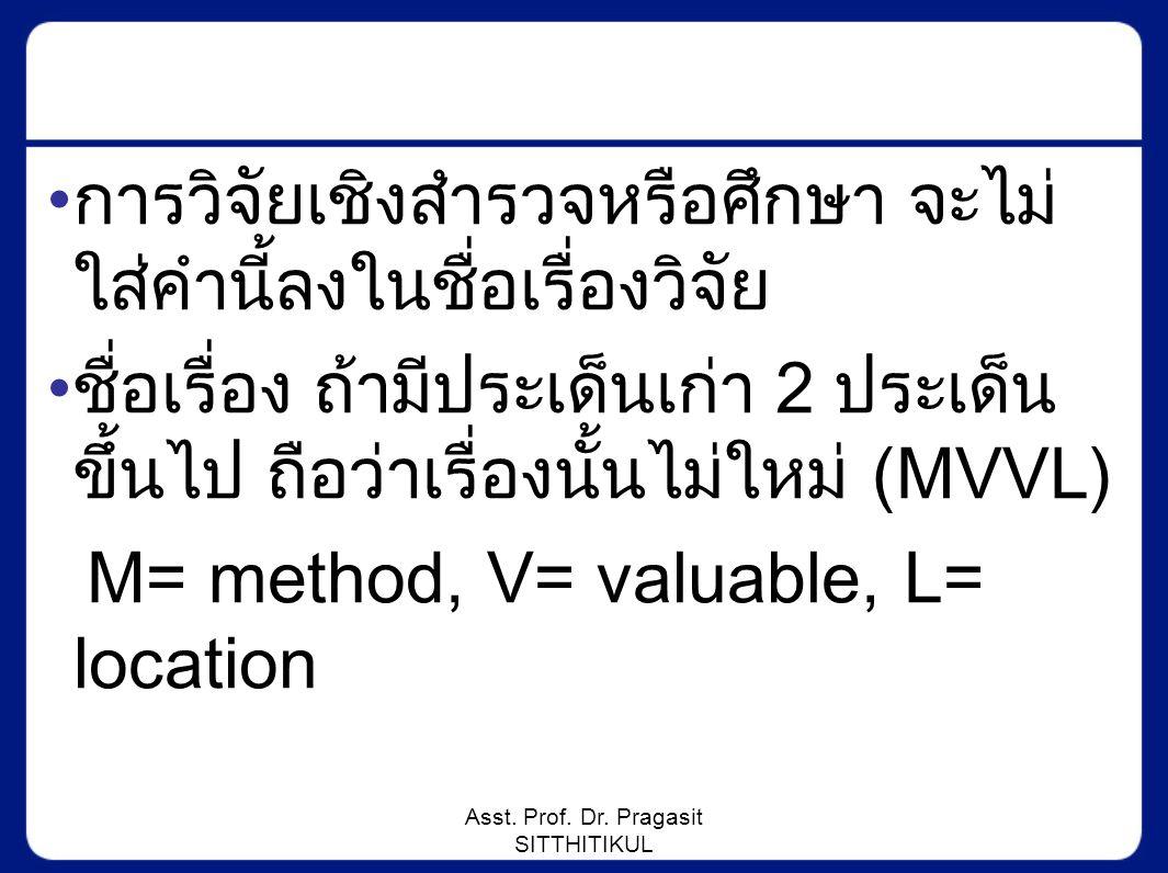 Asst. Prof. Dr. Pragasit SITTHITIKUL การวิจัยเชิงสำรวจหรือศึกษา จะไม่ ใส่คำนี้ลงในชื่อเรื่องวิจัย ชื่อเรื่อง ถ้ามีประเด็นเก่า 2 ประเด็น ขึ้นไป ถือว่าเ