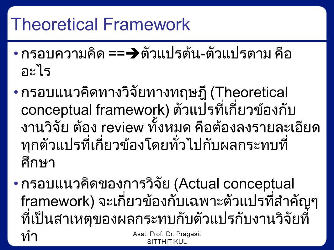 Asst. Prof. Dr. Pragasit SITTHITIKUL Theoretical Framework กรอบความคิด ==  ตัวแปรต้น-ตัวแปรตาม คือ อะไร กรอบแนวคิดทางวิจัยทางทฤษฎี (Theoretical conce