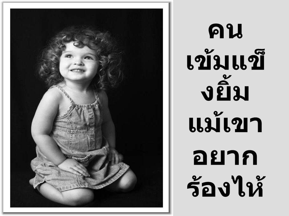 คน เข้มแข็ง แสดง ความรู้สึ ก ยินดี ถึงแม้ ว่าเขาจะ ไม่ รู้สึกเลย