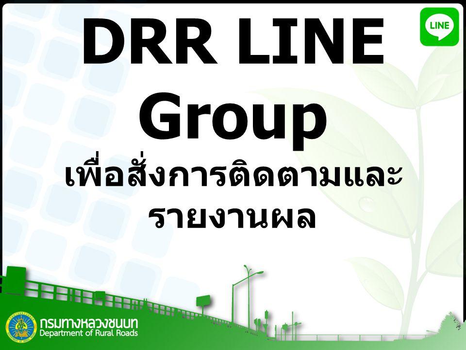 DRR LINE Group เพื่อสั่งการติดตามและ รายงานผล