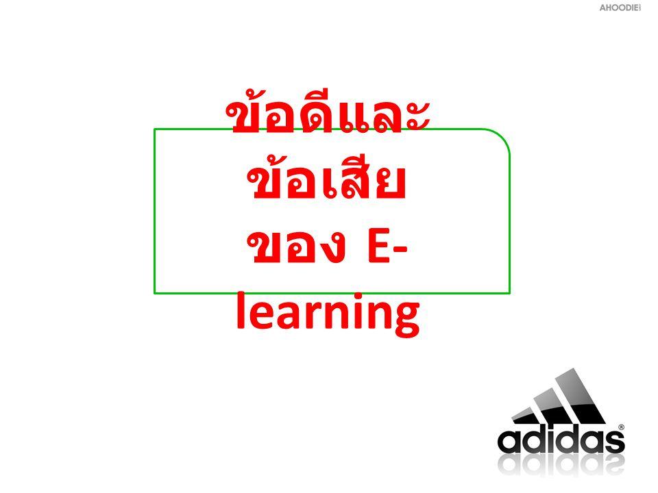 ข้อดีและ ข้อเสีย ของ E- learning