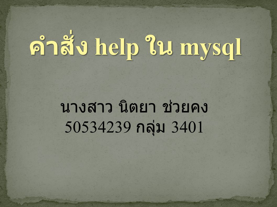 นางสาว นิตยา ช่วยคง 50534239 กลุ่ม 3401