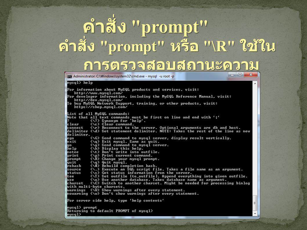 คำสั่ง prompt หรือ \R ใช้ใน การตรวจสอบสถานะความ พร้อมของ mysql