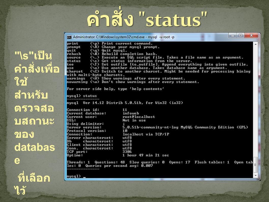 คำสั่ง rehash หรือ \# ใช้ในการ restart hash ของ mysql