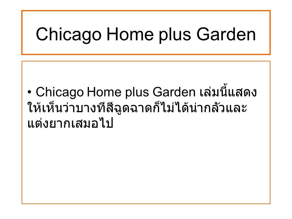Chicago Home plus Garden Chicago Home plus Garden เล่มนี้แสดง ให้เห็นว่าบางทีสีฉูดฉาดก็ไม่ได้น่ากลัวและ แต่งยากเสมอไป