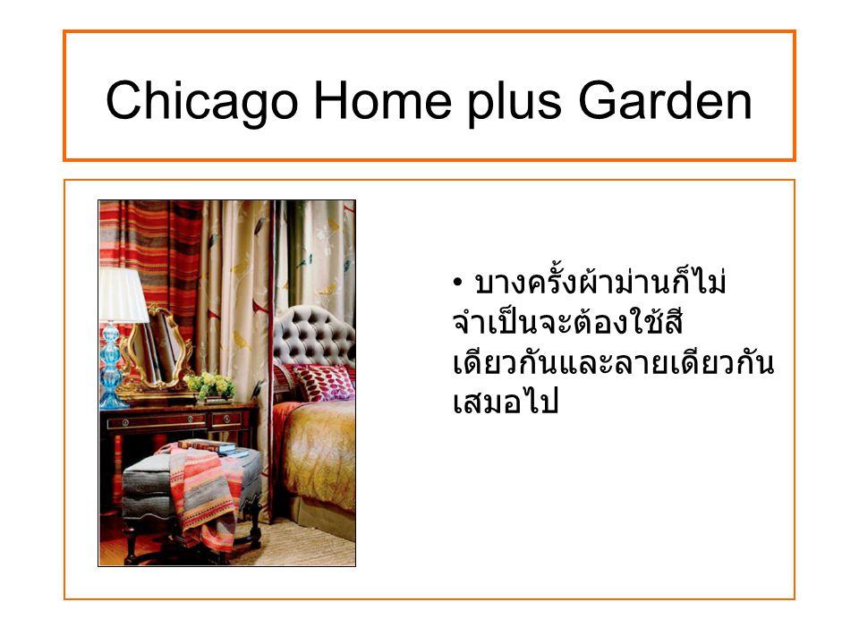Chicago Home plus Garden บางครั้งผ้าม่านก็ไม่ จำเป็นจะต้องใช้สี เดียวกันและลายเดียวกัน เสมอไป