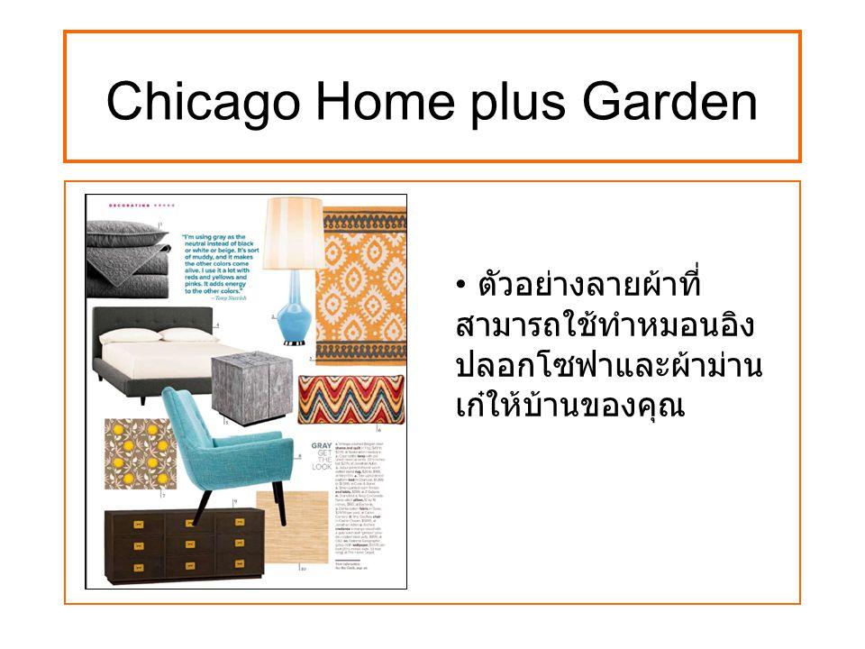 Chicago Home plus Garden ตัวอย่างลายผ้าที่ สามารถใช้ทำหมอนอิง ปลอกโซฟาและผ้าม่าน เก๋ให้บ้านของคุณ