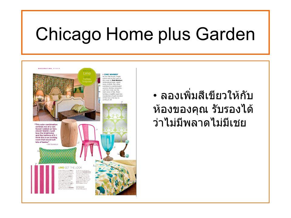 Chicago Home plus Garden ลองเพิ่มสีเขียวให้กับ ห้องของคุณ รับรองได้ ว่าไม่มีพลาดไม่มีเชย